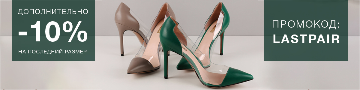 78a49826c Последняя пара обуви. Купить последнюю пару в Киеве. Распродажа ...